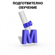 """""""М""""  Семестър 1 - Магистратура - Подготвително обучение"""