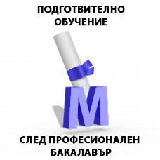 """""""М""""  Семестър 1 - Магистратура - Подготвително обучение след професионален бакалавър"""