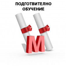 """""""М""""  Семестър 2 - Магистратура - Подготвително обучение"""