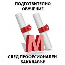 """""""МУ""""  Семестър 2 - Магистратура - Подготвително обучение след професионален бакалавър"""
