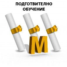 """""""ООСУР""""  Семестър 3 - Магистратура - Подготвително обучение"""