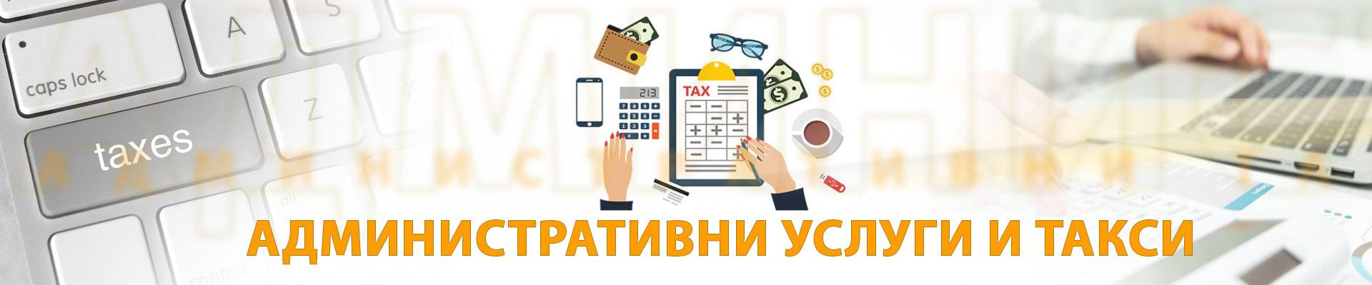 Административни такси и услуги
