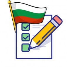 Провеждане на изпит по български език за чужденци, желаещи да се обучават във висши училища на РБ  и издаване на свидетелство