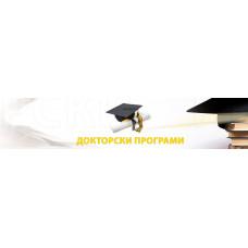 Такса за конкурсен изпит на кандидат - докторанти по държавна поръчка